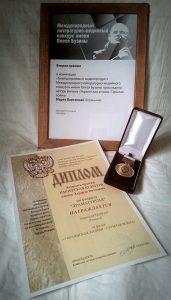 """Oles-Buzina-Preis (oben) und Preis des Russischen Schriftstellerverbandes """"Imperskaja Kultura"""" (mit Medaille, unten) für """"Ukrainian Agony"""""""
